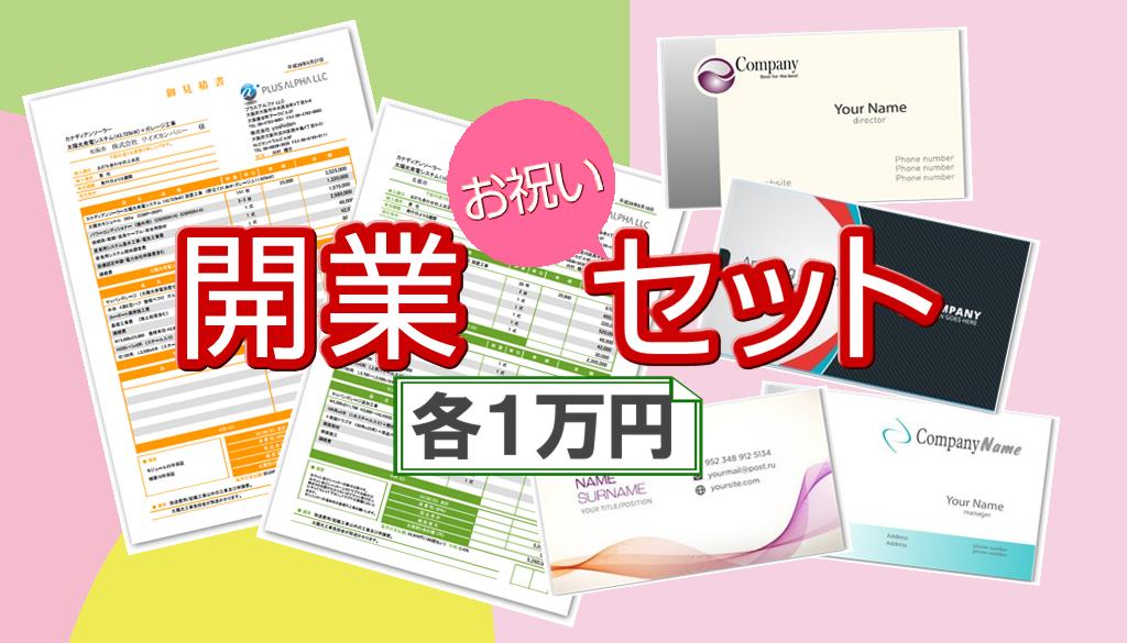 それぞれ1万円(税別)で作成いたします。