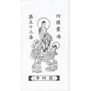 53番札所仏画
