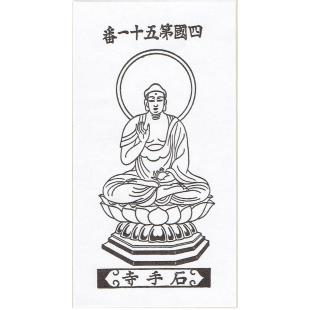 51番札所仏画