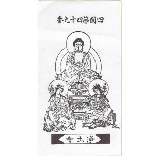 49番札所仏画