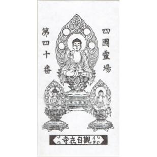 40番札所仏画