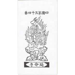 54番札所仏画