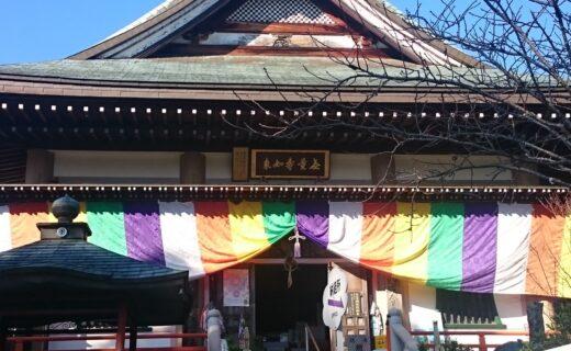 熊野山 妙見院 八坂寺