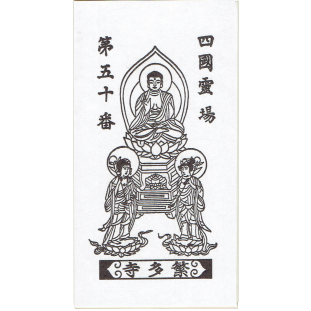 50番札所仏画