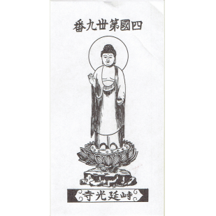 39番札所仏画