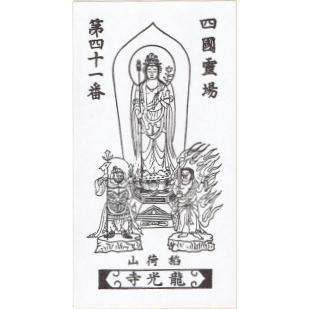 41番札所仏画