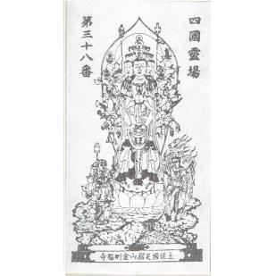 38番札所仏画