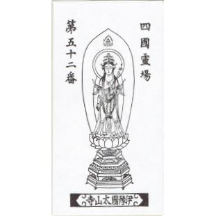 52番札所仏画