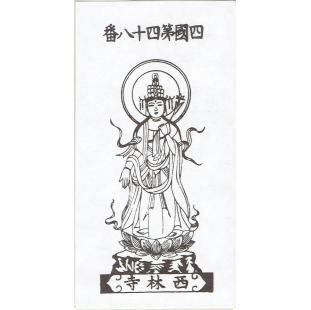 48番札所仏画