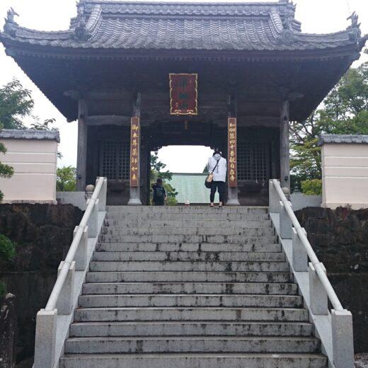 平城山 薬師院 観自在寺