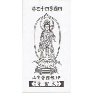 44番札所仏画