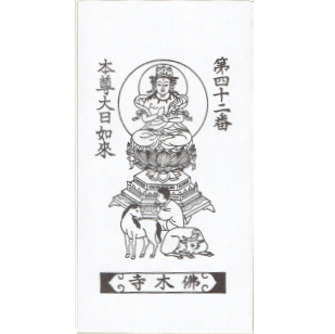 42番札所仏画