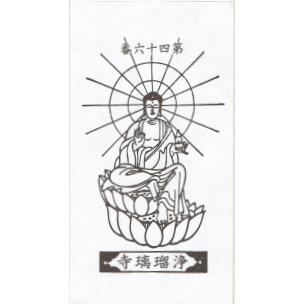 46番札所仏画