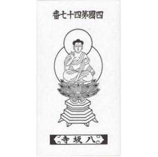 47番札所仏画