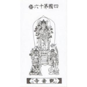 16番札所仏画