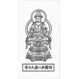 大日寺お札