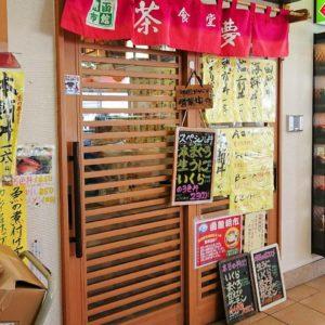 函館朝市 海鮮丼「茶夢」