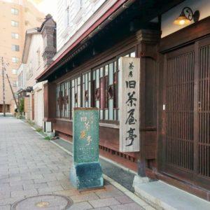 古民家カフェ「旧茶屋亭」